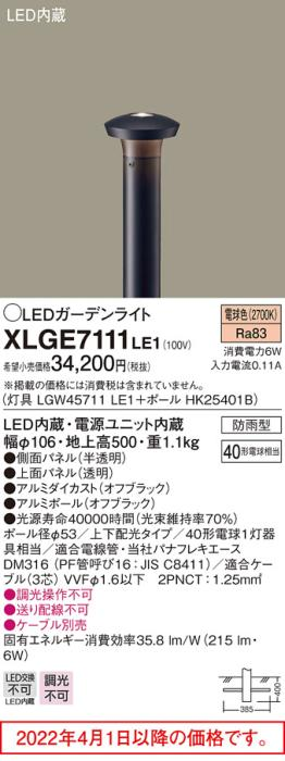 LEDガーデンライトXLGE7111LE1(LGW45711LE1+HK25401B)(電気工事必要)パナソ・・・