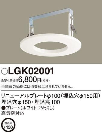 リニューアルプレートLGK02001(電気工事必要)(Φ150→Φ100)パナソニック・・・