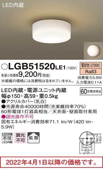 天井直付型・壁直付型 LED小型シーリングLGB51520LE1[電気工事必要]Panasoni・・・