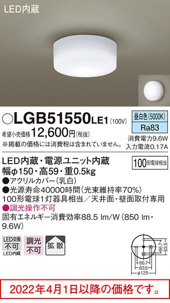 LED小型シーリングライト(昼白色)LGB51550LE1[電気工事必要]パナソニックPa・・・