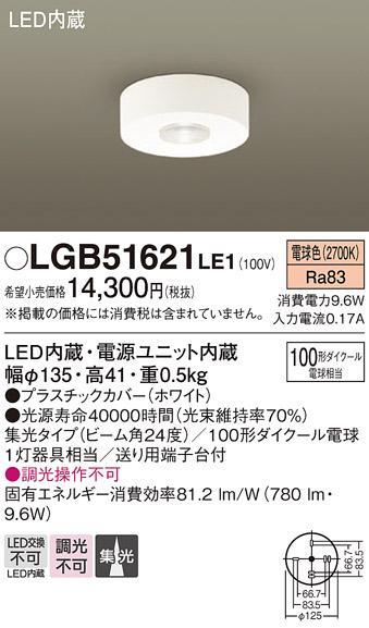 LEDダウンシーリングLGB51621LE1[電気工事必要]Panasonicパナソニッ・・・
