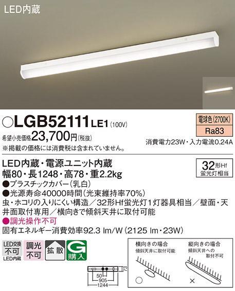 LEDベースライト[直付]LGB52111LE1[電気工事必要]パナソニック Panasoni・・・