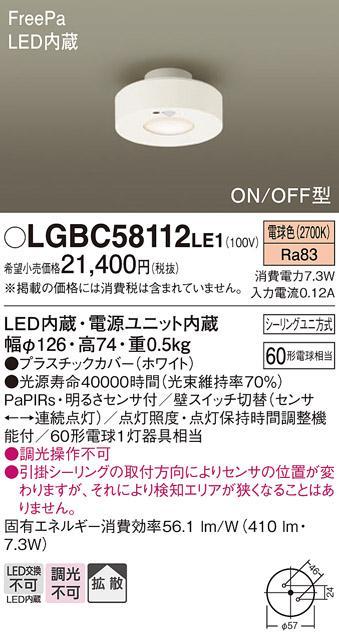 FreePa(ON/OFF型)多目的用LEDダウンシーリングLGBC58112LE1(シーリングユニ・・・