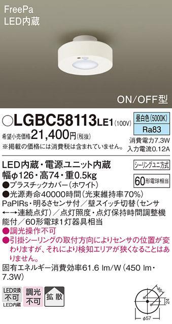 FreePa(ON/OFF型)多目的用LEDダウンシーリングLGBC58113LE1(シーリングユニ・・・