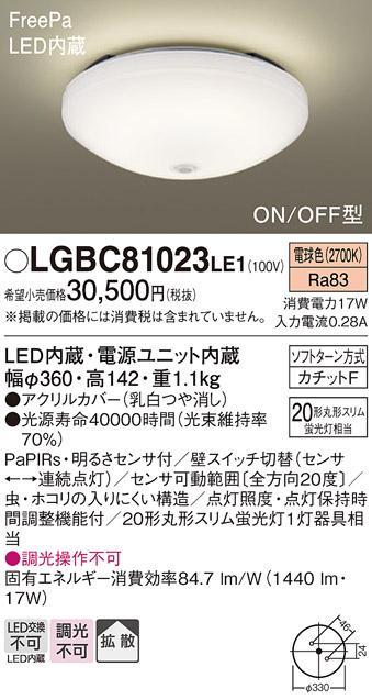 FreePaセンサ(ON/OFF型)LED小型シーリングLGBC81023LE1(内玄関・廊下用)(・・・