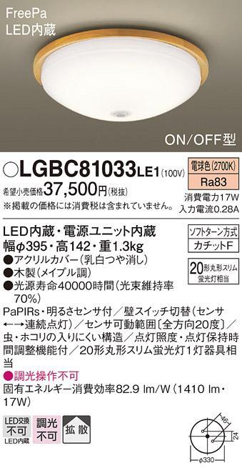 FreePaセンサ(ON/OFF型)LED小型シーリングLGBC81033LE1(内玄関・廊下用)(・・・