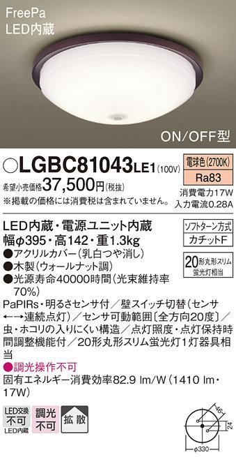 FreePaセンサ(ON/OFF型)LED小型シーリングLGBC81043LE1(内玄関・廊下用)(・・・