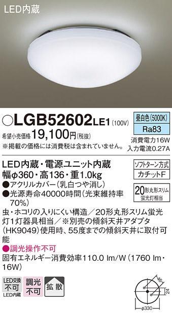 LED小型シーリングLGB52602LE1(内玄関・廊下用)(カチットF)Panasonicパ・・・
