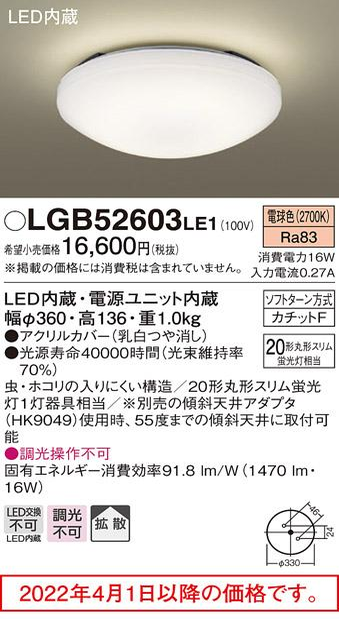 LED小型シーリングLGB52603LE1(内玄関・廊下用)(カチットF)Panasonicパ・・・