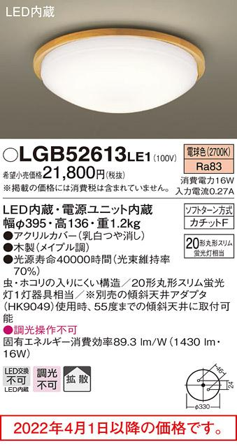 LED小型シーリングLGB52613LE1(内玄関・廊下用)(カチットF)Panasonicパ・・・