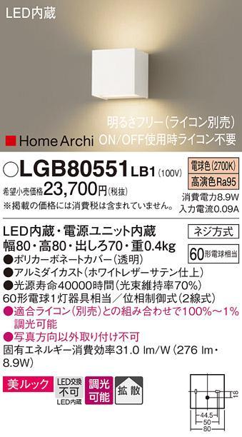 (ライコン別売)LEDブラケット(上下配光)LGB80551LB1(電気工事必要)Panaso・・・