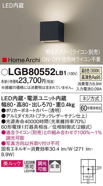 (ライコン別売)LEDブラケット(上下配光)LGB80552LB1(電気工事必要)Panaso・・・