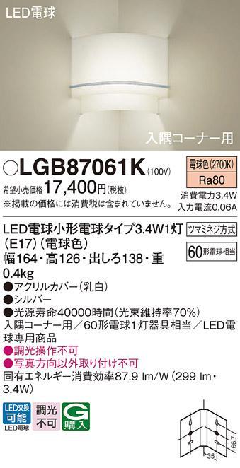 (入隅コーナー用)LEDブラケットLGB87061K(シルバー)(電気工事必要)Pana・・・