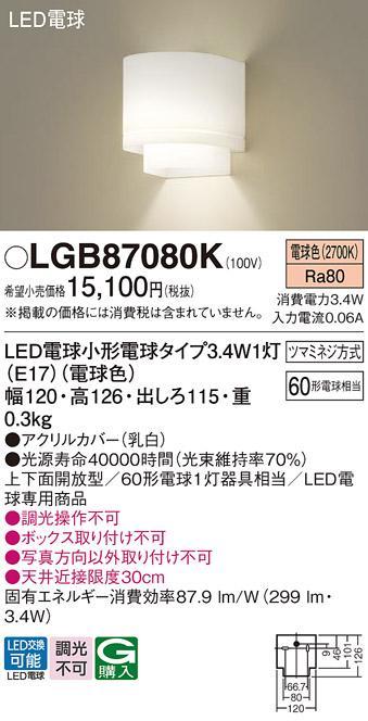 LEDブラケットLGB87080K(電気工事必要)Panasonicパナソニッ・・・