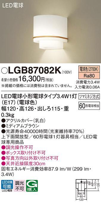 LEDブラケットLGB87082K(ミディアムブラウン)(電気工事必要)Panasonicパ・・・