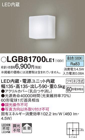 LEDブラケットLGB81700LE1角型(昼白色)(電気工事必要)Panasonicパナソニ・・・