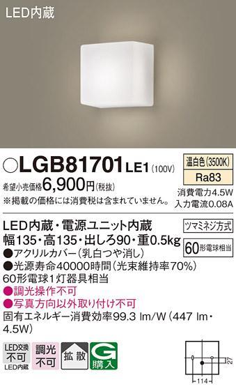 LEDブラケットLGB81701LE1角型(温白色)(電気工事必要)Panasonicパナソニ・・・