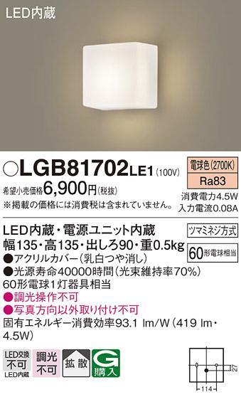 LEDブラケットLGB81702LE1角型(電球色)(電気工事必要)Panasonicパナソニ・・・
