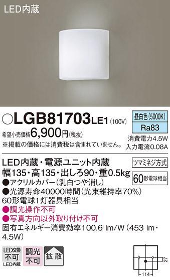 LEDブラケットLGB81703LE1かまぼこ型(昼白色)(電気工事必要)Panasonicパ・・・
