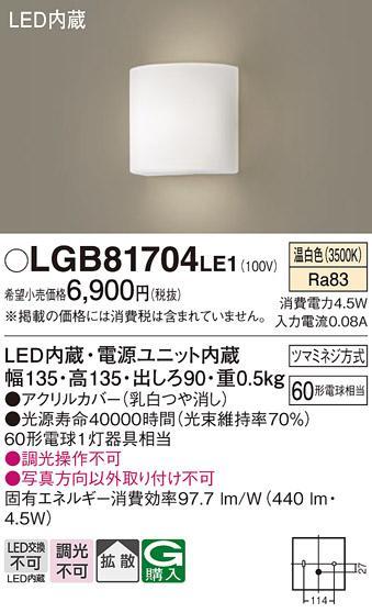 LEDブラケットLGB81704LE1かまぼこ型(温白色)(電気工事必要)Panasonicパ・・・