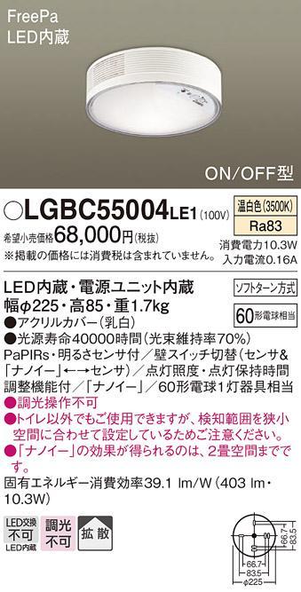 FreePa(ナノイー)トイレ用LEDシーリングLGBC55004LE1(電気工事必要)パナ・・・