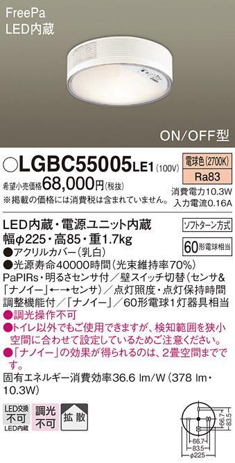 FreePa(ナノイー)トイレ用LEDシーリングLGBC55005LE1(電気工事必要)パナ・・・