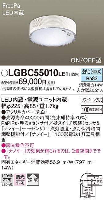 FreePa(ナノイー)多目的LEDシーリングLGBC55010LE1(電気工事必要)パナソ・・・