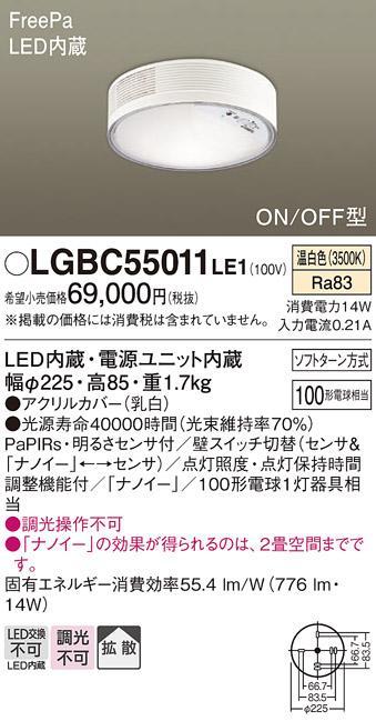 FreePa(ナノイー)多目的LEDシーリングLGBC55011LE1(電気工事必要)パナソ・・・