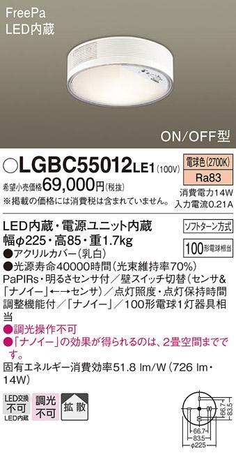 FreePa(ナノイー)多目的LEDシーリングLGBC55012LE1(電気工事必要)パナソ・・・