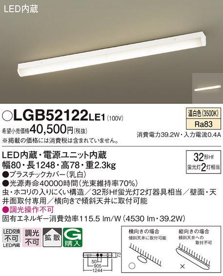 キッチンベースライト(温白色)LGB52122LE1(電気工事必要)パナソニックPanason・・・