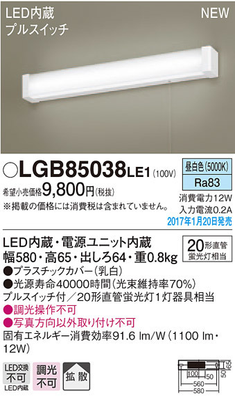 LEDブラケットLGB85038LE1直管20形(昼白色)(電気工事必要)Panasonicパナ・・・