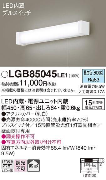LEDブラケットLGB85045LE1直管15形(昼白色)(電気工事必要)Panasonicパナ・・・