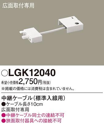 中継ケーブル(10cm)(左側入線用)LGK12040(電気工事必要)パナソニックPana・・・