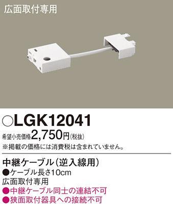 中継ケーブル(10cm)(右側入線用)LGK12041(電気工事必要)パナソニックPana・・・