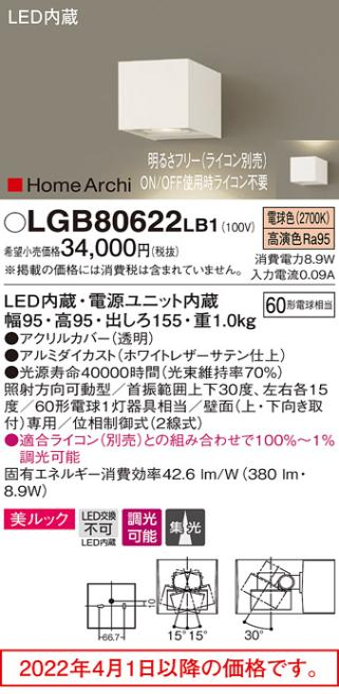 (ライコン別売)LEDブラケット(集光)(電球色)LGB80622LB1(ホワイトレザーサテ・・・