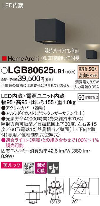 (ライコン別売)LEDブラケット(集光)(電球色)LGB80625LB1(ブラックレザーサテ・・・