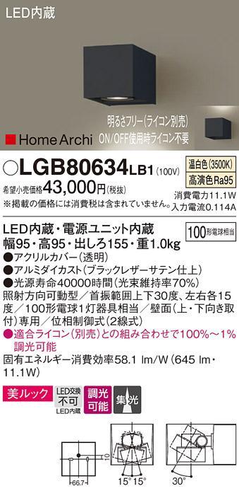 (ライコン別売)LEDブラケット(集光)(温白色)LGB80634LB1(ブラックレザーサテ・・・