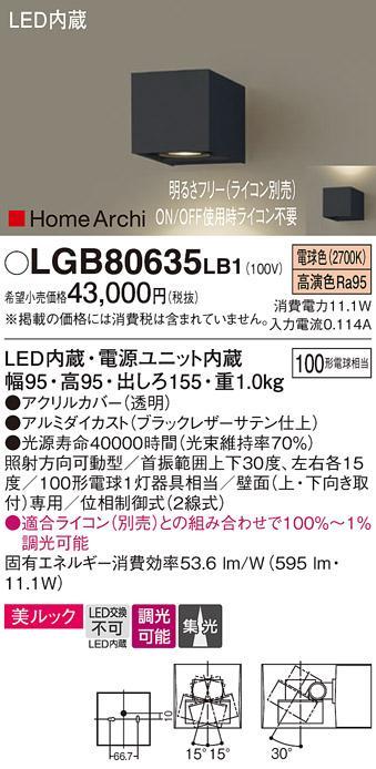 (ライコン別売)LEDブラケット(集光)(電球色)LGB80635LB1(ブラックレザーサテ・・・