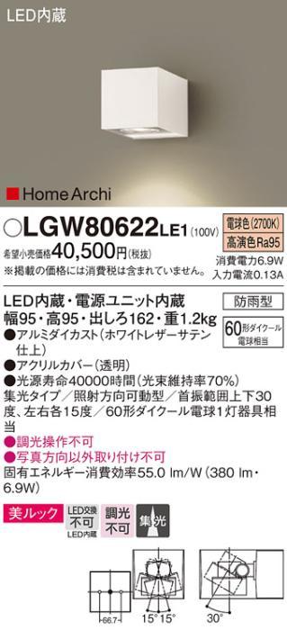 (防雨型)LEDブラケット(電球色)LGW80622LE1(ホワイト)(電気工事必要)パナソニ・・・