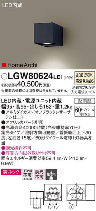 (防雨型)LEDブラケット(温白色)LGW80624LE1(ブラック)(電気工事必要)パナソニ・・・