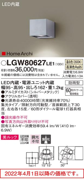 (防雨型)LEDブラケット(温白色)LGW80627LE1(シルバーメタリック)(電気工事必・・・