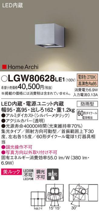(防雨型)LEDブラケット(電球色)LGW80628LE1(シルバーメタリック)(電気工事必・・・