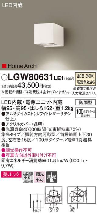 (防雨型)LEDブラケット(温白色)LGW80631LE1(ホワイト)(電気工事必要)パナソニ・・・