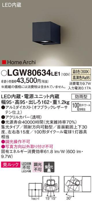 (防雨型)LEDブラケット(温白色)LGW80634LE1(ブラック)(電気工事必要)パナソニ・・・