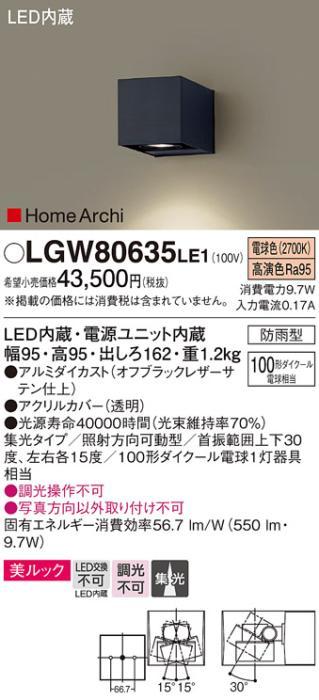 (防雨型)LEDブラケット(電球色)LGW80635LE1(ブラック)(電気工事必要)パナソニ・・・