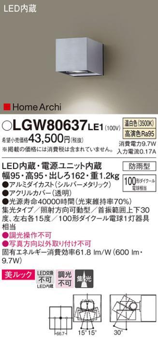 (防雨型)LEDブラケット(温白色)LGW80637LE1(シルバーメタリック)(電気工事必・・・