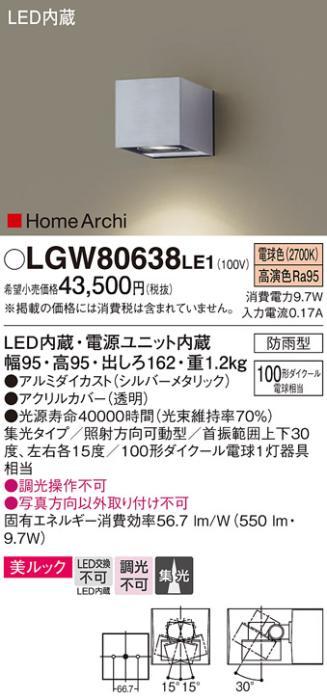 (防雨型)LEDブラケット(電球色)LGW80638LE1(シルバーメタリック)(電気工事必・・・