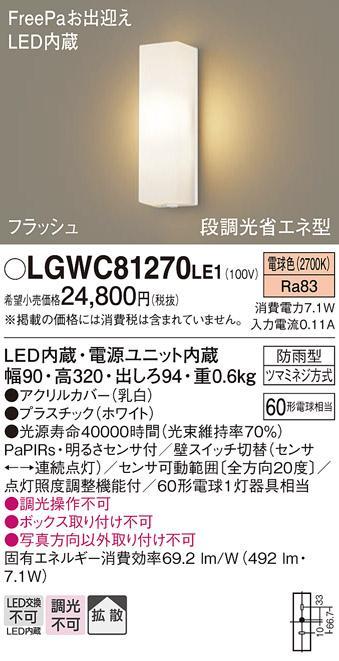 FreePa(フラッシュ)LEDポーチライト(電球色)LGWC81270LE1(ホワイト)(電気工・・・