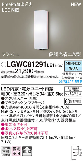 FreePa(フラッシュ)LEDポーチライト(昼白色)LGWC81291LE1(オフブラック)(電・・・