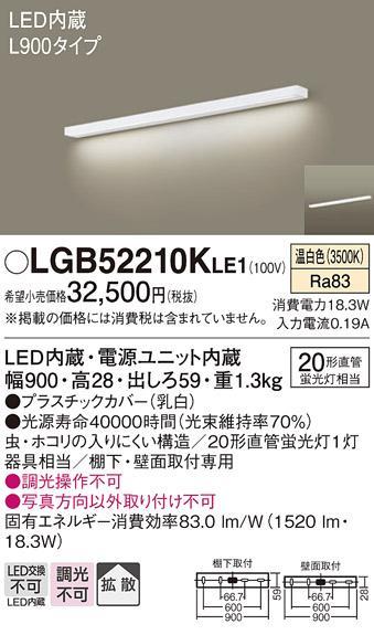 キッチンライト(L900)天壁兼用LGB52210KLE1(電気工事必要)パナソニックPanaso・・・